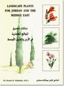 Landscape Plants for Jordan and the Middle East